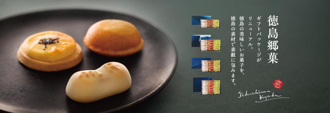徳島郷菓のパッケージがリニューアル BUAISOU.デザイン